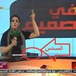 مقتل هالة المصراتي بحمل السلاح في سجنها