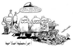 إجراء عمليـــة إصلاحيــة في ليبيا