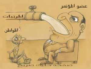كاريكاتير: أين المرتبات؟