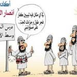 كاريكاتير أنصار الشريعة في ليبيا