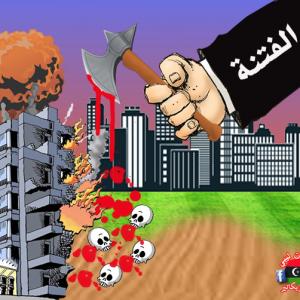 كاريكاتير مواطن ليبي: الفتنة