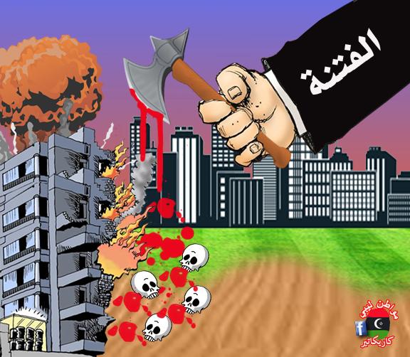 نتيجة بحث الصور عن كاريكاتير ليبيا