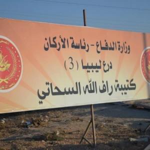 غارة جوية على كتيبة راف الله السحاتي