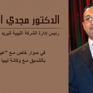 عين ليبيا في حوار خاص مع رئيس الشركة الليبية للإتصالات القابضة