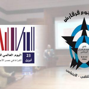 نجوم قرقارش.. ندوة وافتتاح مكتبة بمناسبة يوم الكتاب العالمي