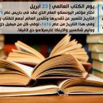 معلومة اليوم.. يوم الكتاب العالمي «23 أبريل»