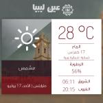توقعات حالة الطقس في #طرابلس ليوم الأحد 17 يوليو 2016