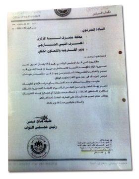 رسالة رئيس مجلس النواب السيد عقيلة صالح