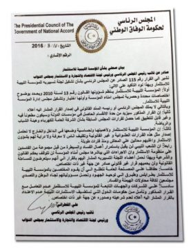 رسالة السيد علي القطراني، عضو المجلس الرئاسي