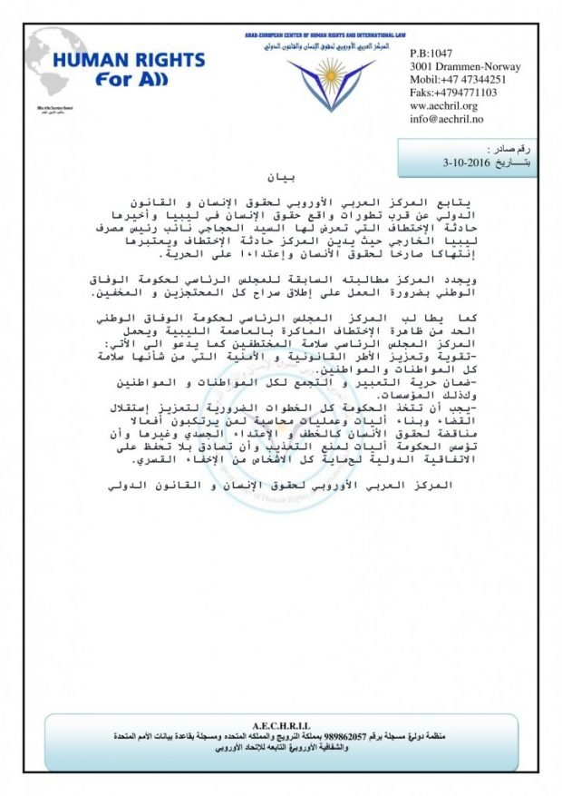pdf-arabic-statement-hegahi-1