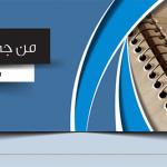 من جمال لغتنا العربية