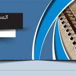 السلوك الدبلوماسي واللغة العربية