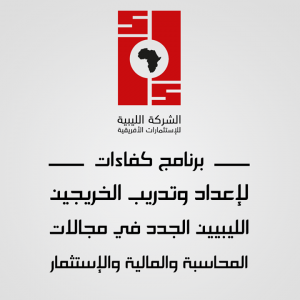لايكو الليبية تٌعلن عن برنامج «كفاءات» لإعداد وتدريب المحاسبين