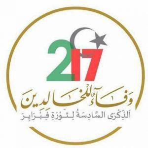 بلدي ترهونة يهنئ الشعب الليبي بذكرى فبراير