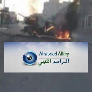 منظمة الراصد الليبي تدين أعمال العنف بالعاصمة طرابلس