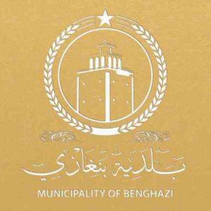بلدية بنغازي تُلغي عطلة ذكرى