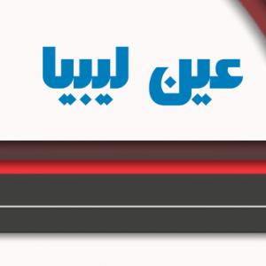هجوم مُسلح على مقر المجلس الرئاسي بقاعدة أبوستة