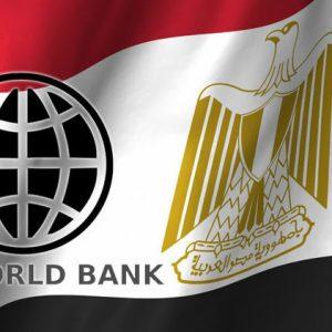 البنك الدولي يصرف مساعدة مالية لمصر بقيمة مليار دولار