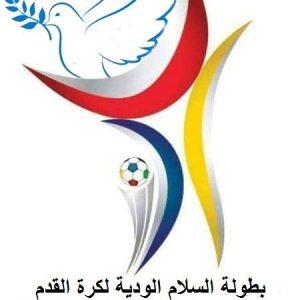 بطولة السلام بروفة أخيرة قبل انطلاق الدوري الليبي