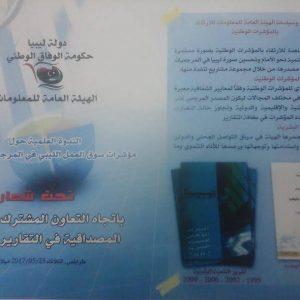 ندوة علمية حول مؤشرات سوق العمل الليبي