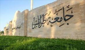 تعليق الدراسة بجامعة طرابلس إلى حين إشعارٍ أخر