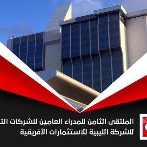 فندق «لايكو تونس» يحتضن الملتقى الثامن لمدراء الشركات التابعة لـ«الاستثمارات الأفريقية»