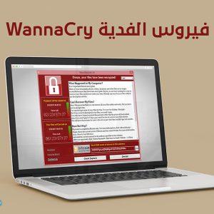 فيروس الفدية WannaCry.. وكيف تتجنب إصابة جهازك به