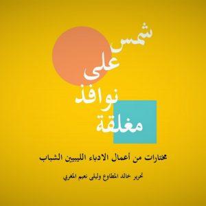 كتابٌ يضم نصوصاً مختارةً لأكثر من 20 أديباً ليبياً شاباً