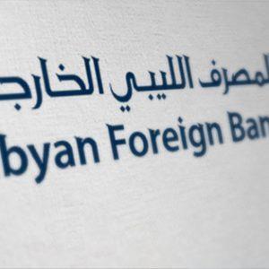 «المصرف الليبي الخارجي» يربح قضية أمام «القضاء التونسي»