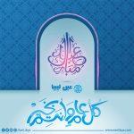 تهنئة «عين ليبيا» بمناسبة عيد الفطر المبارك