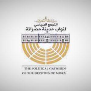 التّجمع السّياسي لنوّاب مدينة مُصراتة يُصدر بياناً بشأن الأحداث بمنطقة القره بولي