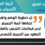 أزمة الكهرباء في ليبيا.. الأسباب والمعالجات