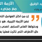 الأزمة الليبية الواقع والممكن مع مجيء غسان سلامة