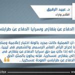 سرايا الدفاع عن بنغازي وسرايا الدفاع عن طرابلس