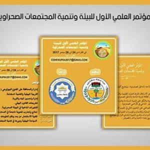 45 ملخصا علميا تشارك بمؤتمر جامعة بنغازي للمجتمعات الصحراوية في سبتمبر