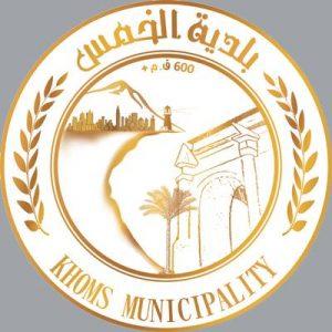 تشكيل مكتب استشاري خاص لصنع وتدعيم القرار ببلدية الخمس
