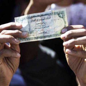 البنك المركزي في اليمن يحرر سعر صرف الريال