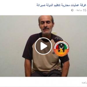 إيقاف عسكري متقاعد لنشره فيديو داخل غرفة عمليات محاربة تنظيم الدولة صبراته
