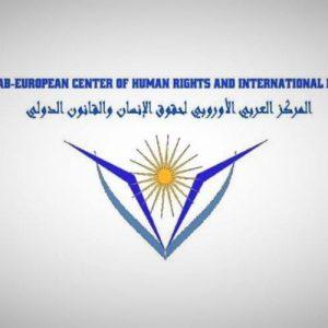 المركز العربي الأوروبي لحقوق الانسان والقانون الدولي: نتابع بقلقٍ ما يجري في درنة