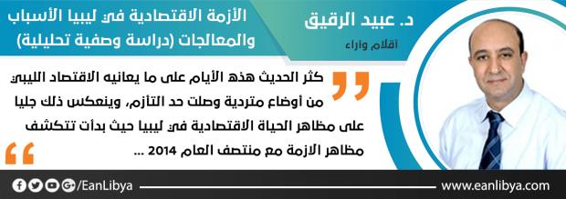 Image result for الأزمة الاقتصادية في ليبيا الأسباب والمعالجات (دراسة وصفية تحليلية)