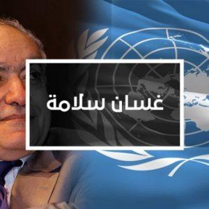 «غسّان سلامة» يُعرب عن قلقه تُجاه الأوضاع التي يعانيها سكان مدينة درنة