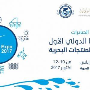 معرض ليبيا الدولي للأسماك على رصيف