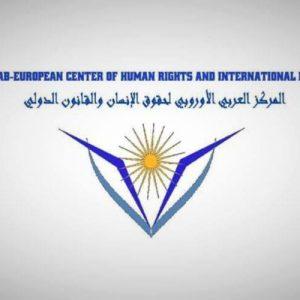 «المركز العربي الأوروبي» يُندّد بحصار مدينة درنة