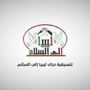 تَنسيقيّة «حراك ليبيا إلى السّلام» تُصدر بياناً تحدّد فيه جُملةً من الأهداف
