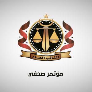 مؤتمرٌ صحفي لـ«النائب العام» يَكشِف نتائجَ التّحقيقِ مع عناصر «تنظيم الدّولة»
