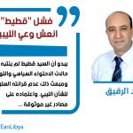 فشل «قطيط» لكنه انعش وعي الليبيين