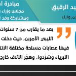 مبادرة أخرى لحل الأزمة الليبية: مجلس وزراء بدلاً عن الرئاسي ومشاركة وفد القبائل والمدن الليبية