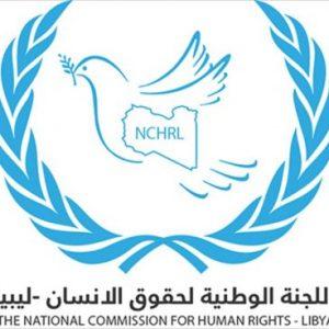 اللجنة الوطنية لحقوق الإنسان بليبيا تُصدر بياناً بشأن أحداث العنف والاشتباكات بمدينة صبراتة