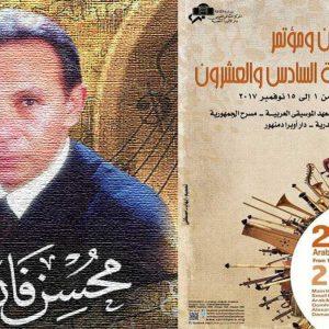 مهرجان ومؤتمر الموسيقى العربية في دورته السادسة والعشرين ينطلق الشهر القادم بالقاهرة