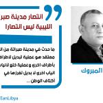انتصار مدينة صبراتة الليبية ليس انتصارا*